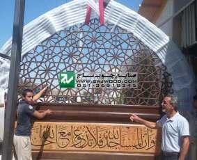 بارگیری کتیبه و سردرب چوبی گره چینی مشبک دستساز پروژه مجتمع شهید محراب ثقفی-کشور عراق