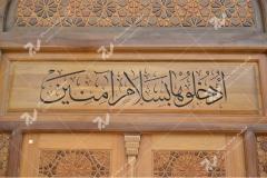 کتیبه سر درب چوبی گره چینی طرح کند دوپنج ورودی مجتمع شهید محراب ثقفی - عراق - نجف اشرف