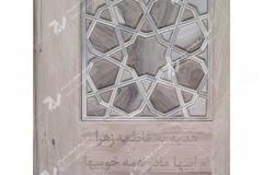 ساخت درب چوبی ورودی مسجد امام سجاد