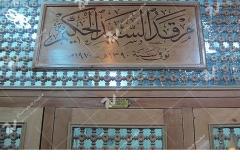 (3) گره چینی مشبک چوب ضریح مرقد مطهر آیت الله سید محسن حکیم (ره) – عراق - نجف اشرف