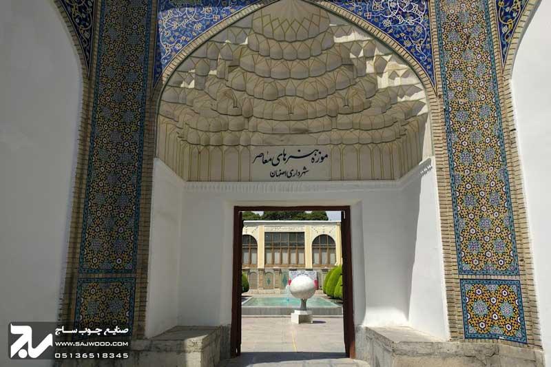 موزه هنرهای معاصر اصفهان
