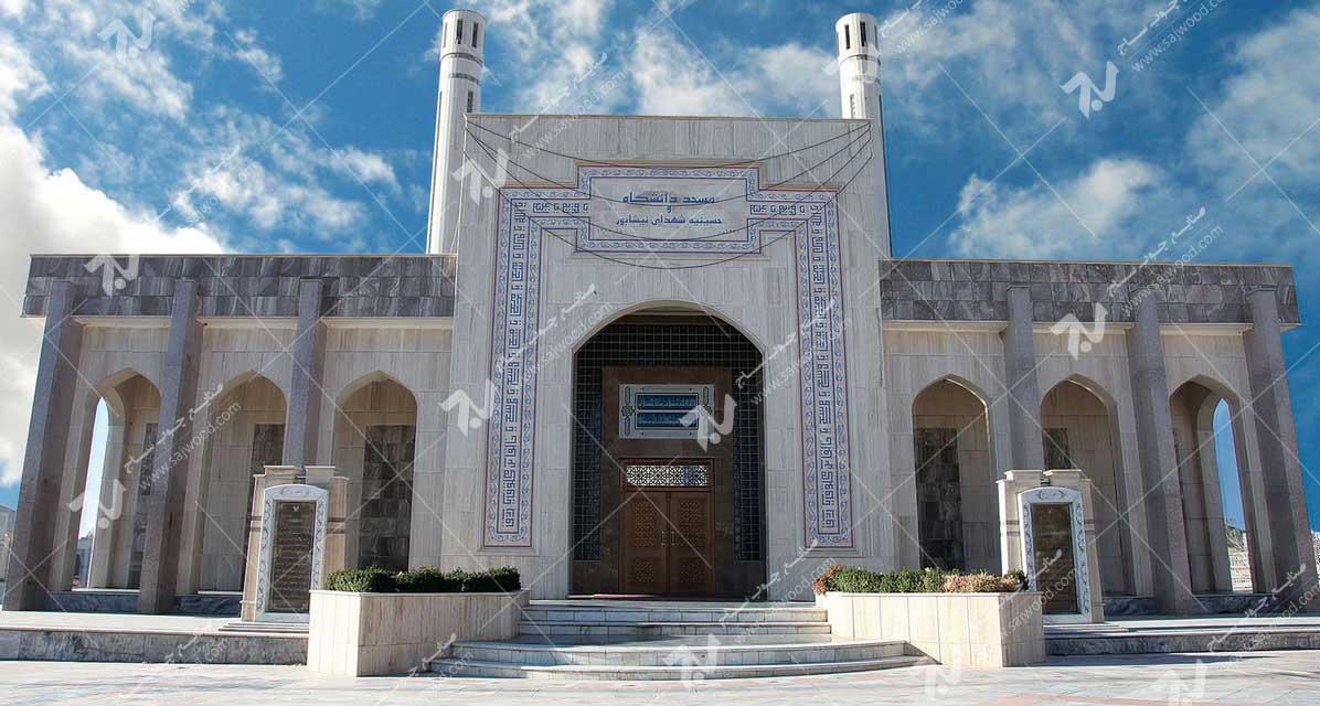 مسجد دانشگاه آزاد نیشابور