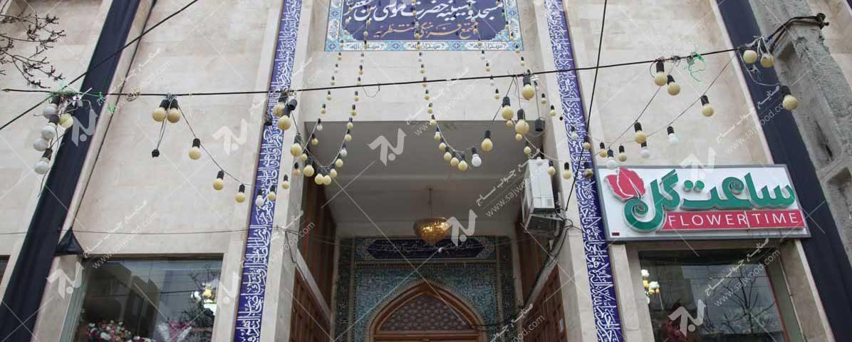 مسجد وحسینیه حضرت موسی بن جعفر(ع) (منتظریه) هاشمیه – مشهد مقدس