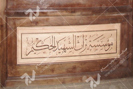 موسسه شخید تراث نجف عراق