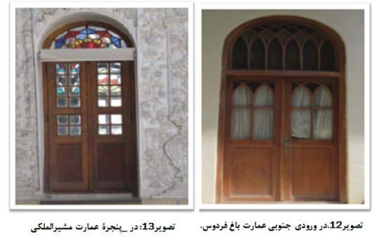 در ورودی جنوبی عمارت باغ فردوس و در _پنجرۀ عمارت مشیرالملکی