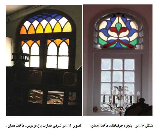در_ پنجره حوضخانه، در شرقی عمارت باغ فردوس