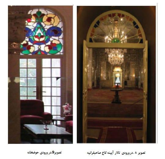در ورودی حوضخانه و در ورودی تالار آيينه کاخ صاحبقرانيه