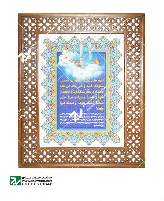 قاب دعای فرج ، تعقیبات نماز و ادعیه کد ۶۴۳