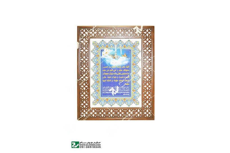 قاب دعای فرج، تعقیبات نماز وادعیه-کد ۶۴۳
