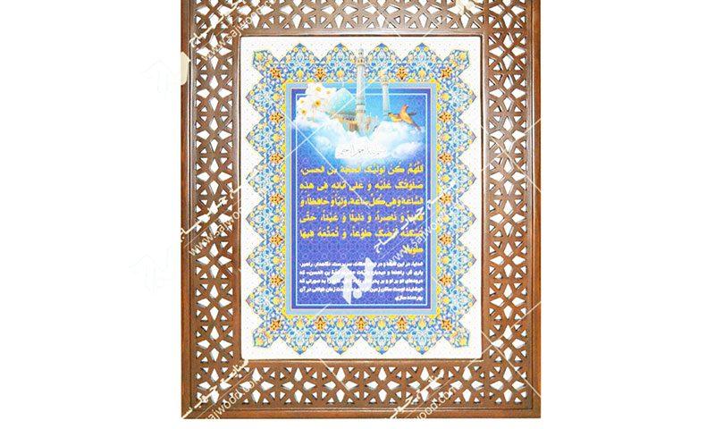 قاب دعای فرج ، تعقیبات نماز وادعیه-کد ۶۴۳