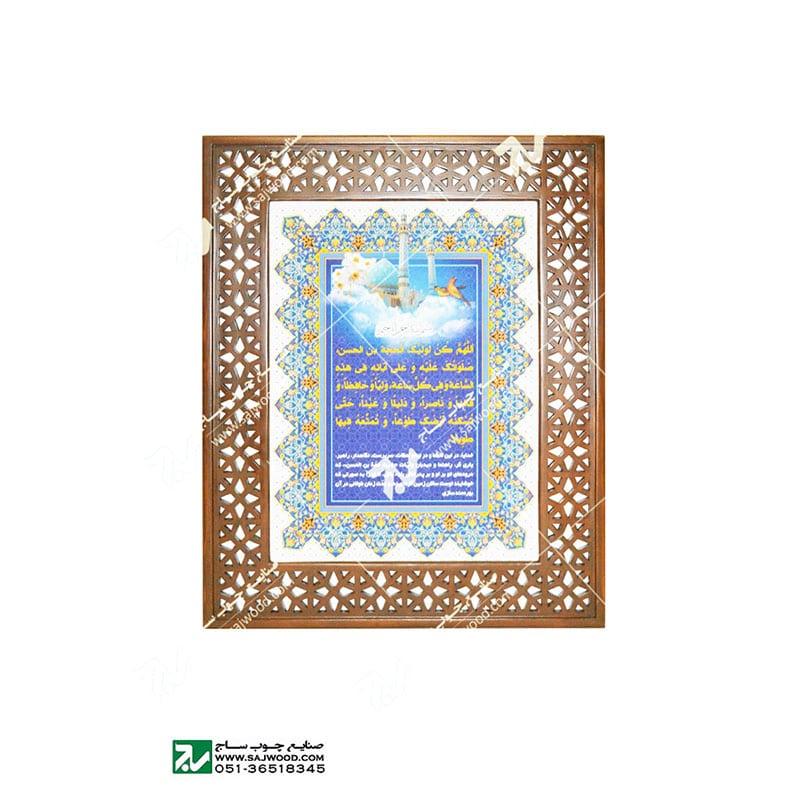 قاب دعای فرج تعقیبات نماز وادعیه گره چینی مشبک ساخت،قیمت فروش قاب دعا