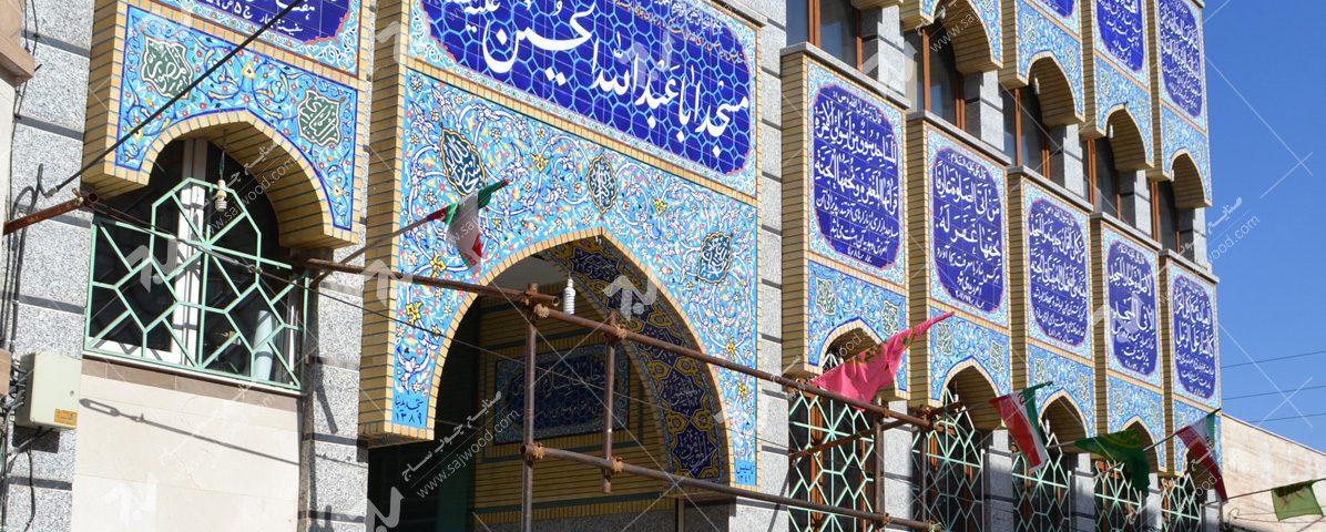 مسجد ابا عبدالله حسین – خیابان خرمشهر- مشهد مقدس