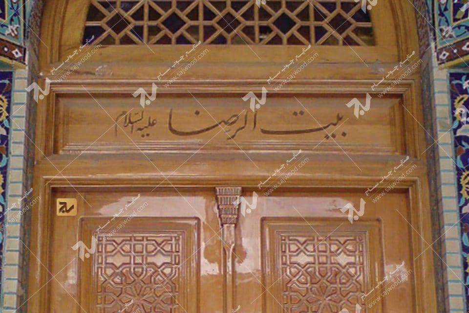 مسجد بیت الرضا (ع) مقابل باب الجواد – مشهد مقدس
