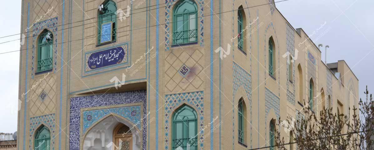 مسجد وحسینیه امام علی(ع) مطهری – مشهد مقدس