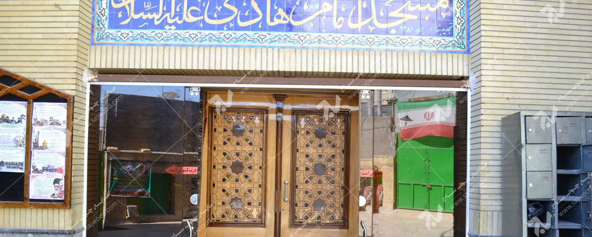 مسجد و حسینیه امام هادی