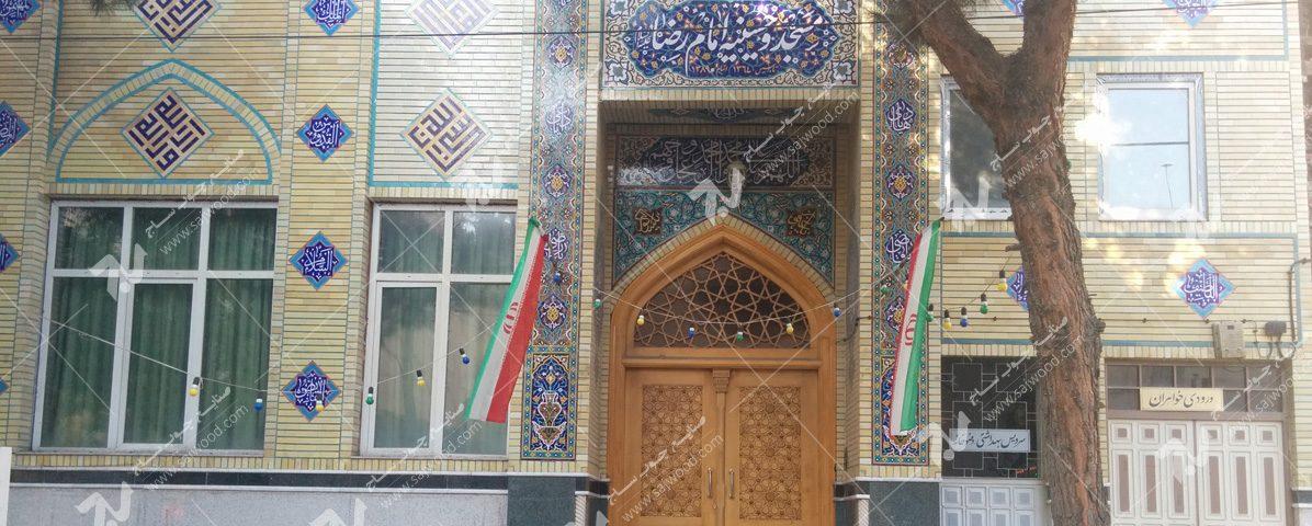 مسجد وحسینیه امام رضا (ع) عنصری – مشهد مقدس