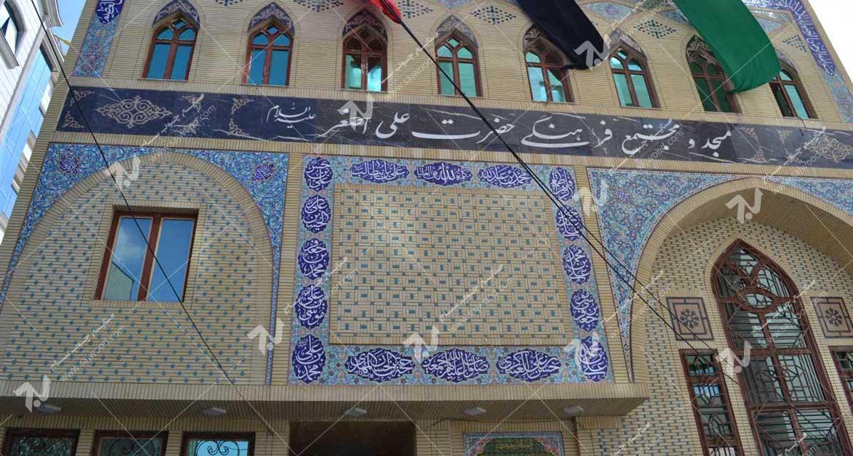 مسجد و مجتمع فرهنگی حضرت علی اصغر (ع) دانش- مشهد مقدس