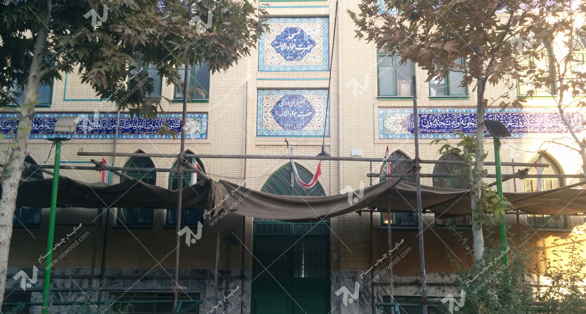 مجتمع فرهنگی ومسجد حضرت جوادالائمه (ع)- شریعتی- مشهد مقدس