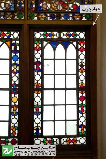 چهار چوب پنجره ارسی با شیشه های رنگی