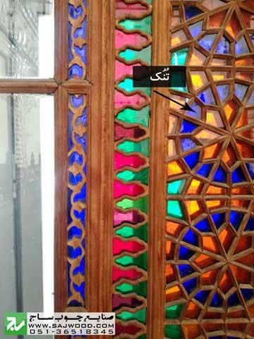 آلت و تنک شیشه رنگی پنجره ارسی