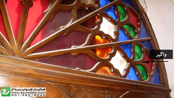 پاتاق،پرهون،واگیر در پنجره ارسی،قواره بری و شیشه های رنگی
