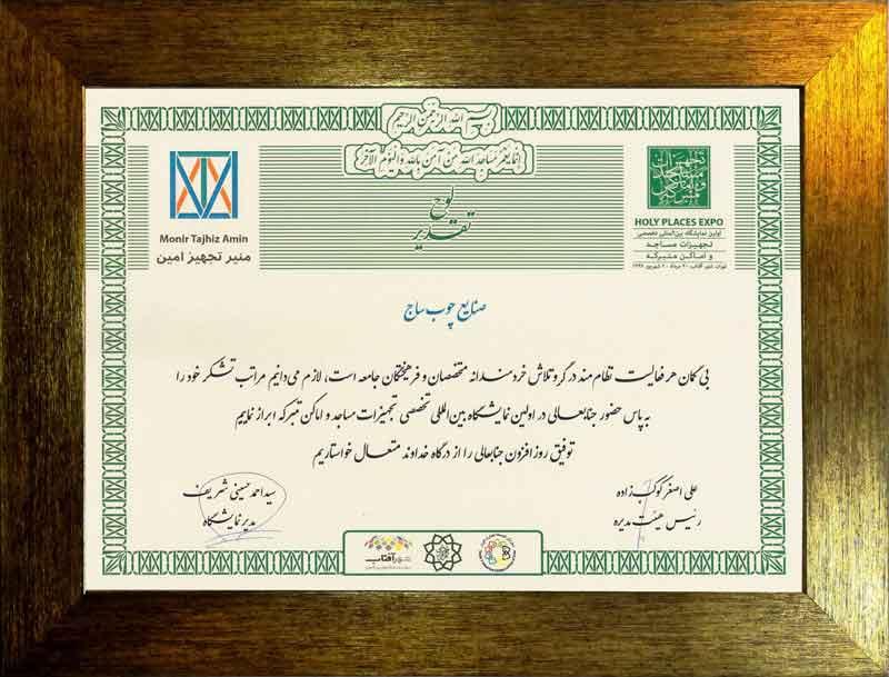 لوح برگزیده نمایشگاه بین المللی تخصصی تجهیزات مساجد و اماکن متبرکه