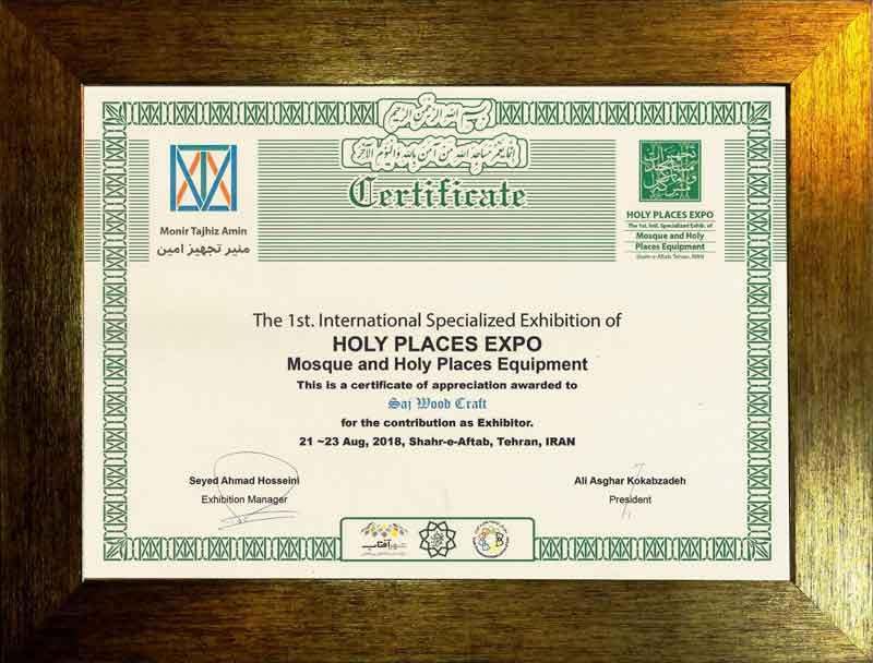 برگزیده نمایشگاه بین المللی تخصصی تجهیزات مساجد و اماکن متبرکه - تهران | سال1397