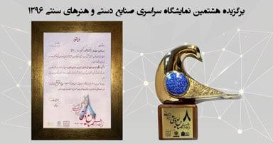 غرفه برتر هشتمین نمایشگاه سراسری صنایع دستی وهنرهای سنتی