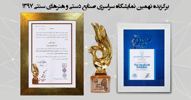 برگزیده نهمین نمایشگاه سراسری صنایع دستی و هنرهای سنتی