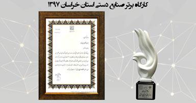 کارگاه برتر صنایع دستی استان خراسان خرداد سال 1397