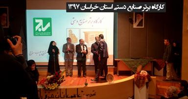 کارگاه برتر صنایع دستی استان خراسان