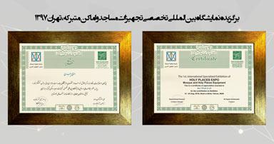 برگزیده نمایشگاه بین المللی تخصصی تجهیزات مساجد و اماکن متبرکه