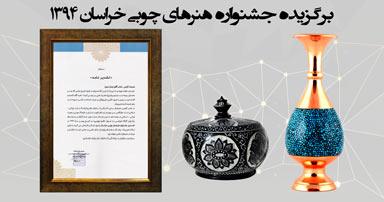 برگزیده جشنواره هنرهای چوبی خراسان