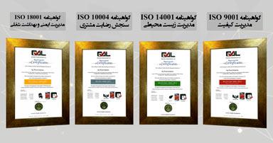 گواهینامه ایزو 9001 ، ایزو 14001 ، ایزو 10004 ، ایزو 18001صنایع چوب ساج