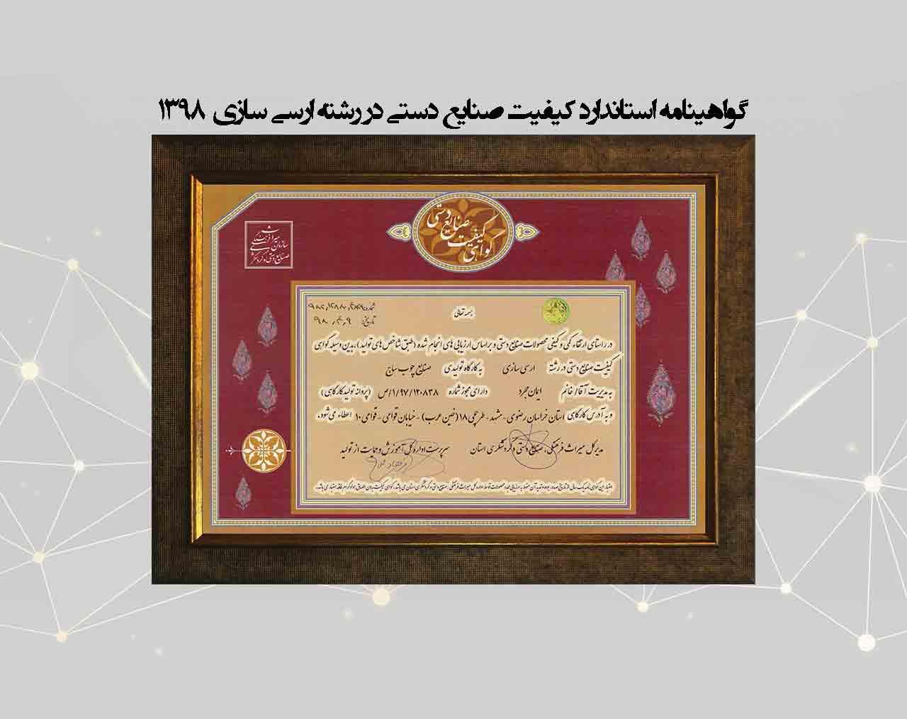 گواهینامه کیفیت از سازمان میراث فرهنگی و صنایع دستی کشور در رشته ارسی سازی طبق شاخص های تولید 1398