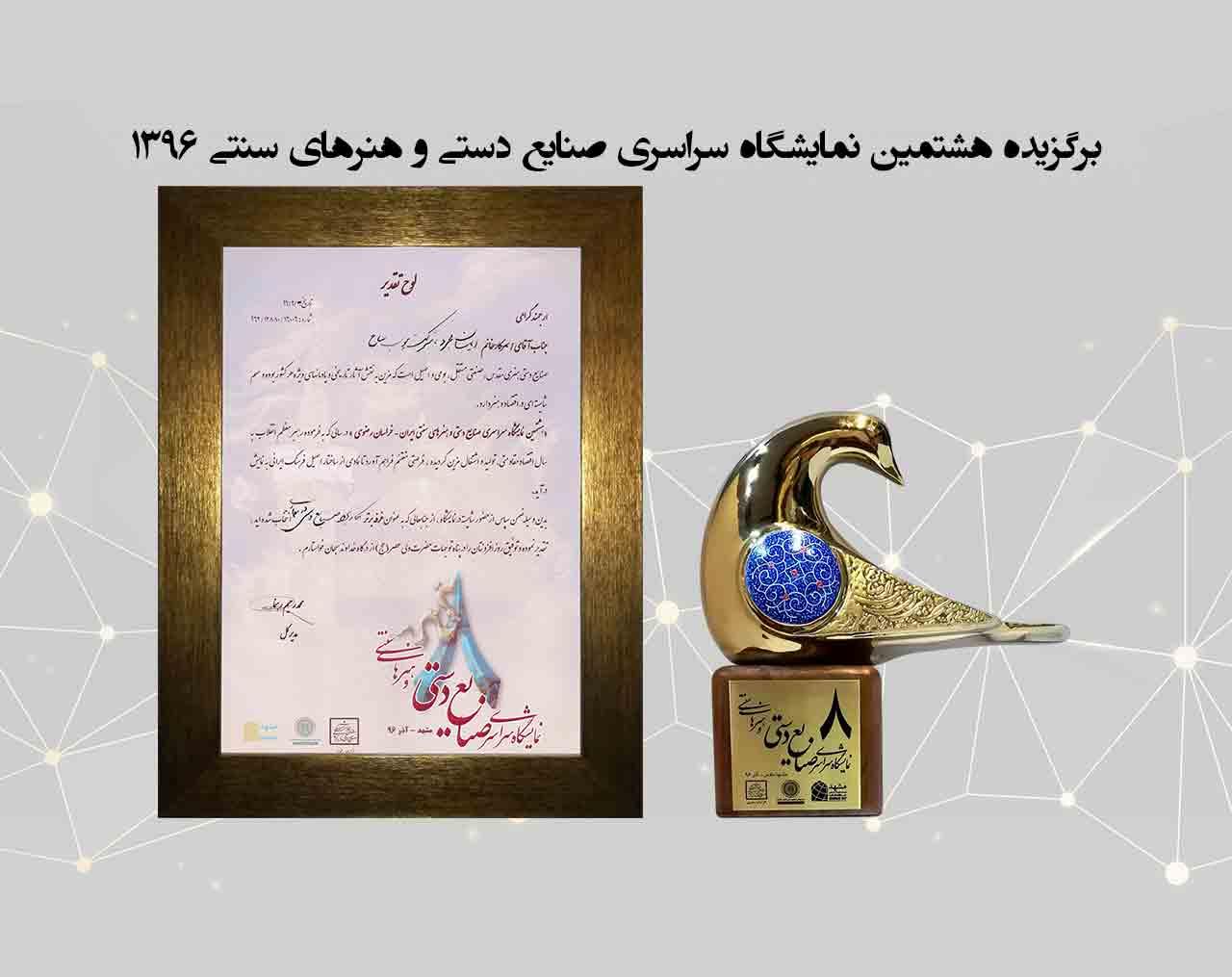 برگزیده هشتمین نمایشگاه سراسری صنایع دستی و هنرهای سنتی صنایع چوب ساج سال 1396